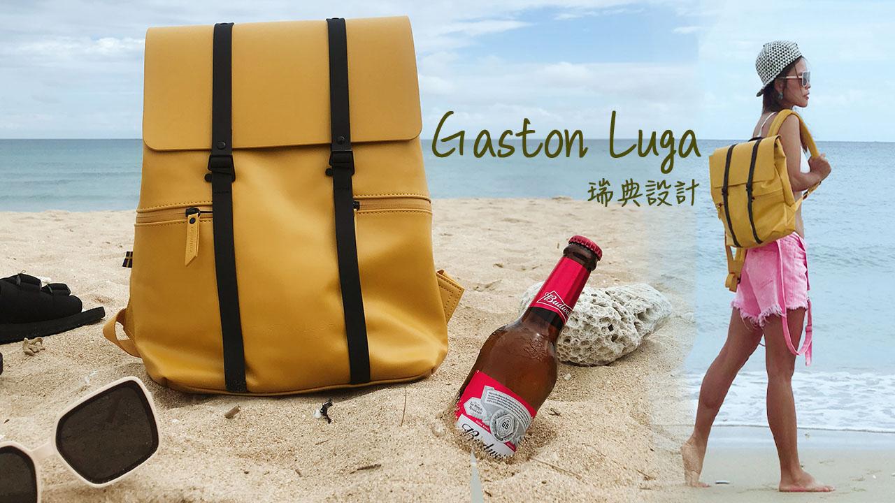 瑞典時尚設計背包 Gaston Luga  防水耐磨 輕鬆駕馭生活中的百變穿搭
