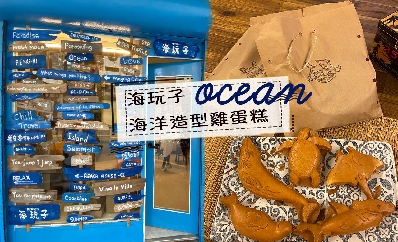 澎湖美食路邊攤|Ocean•海玩子•雞蛋糕 海洋動物造型雞蛋糕 不潛水也看得到魚