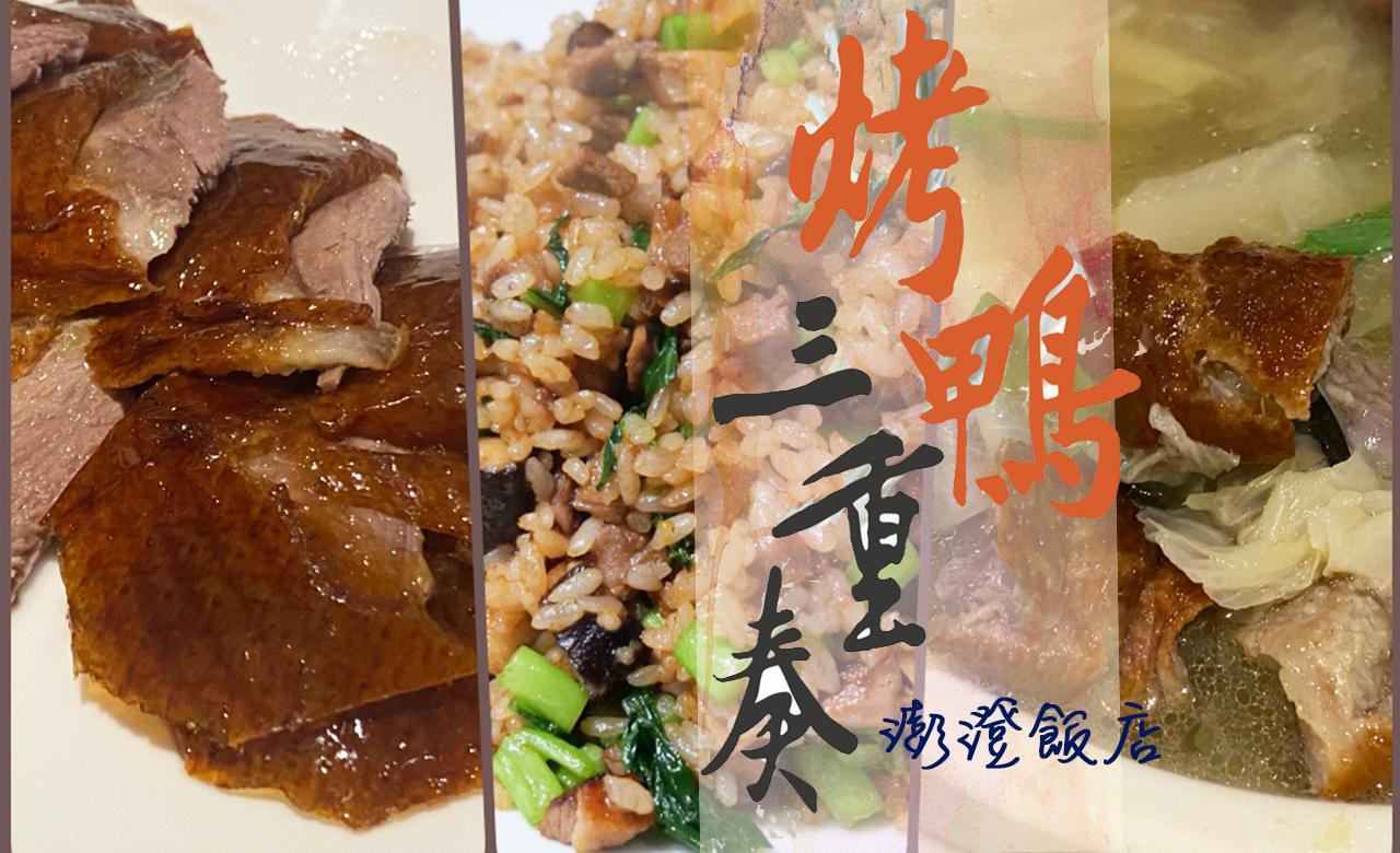 澎湖澎澄飯店|金澄片皮鴨 烤鴨三重奏 澄澄餐廳 菜單 環境