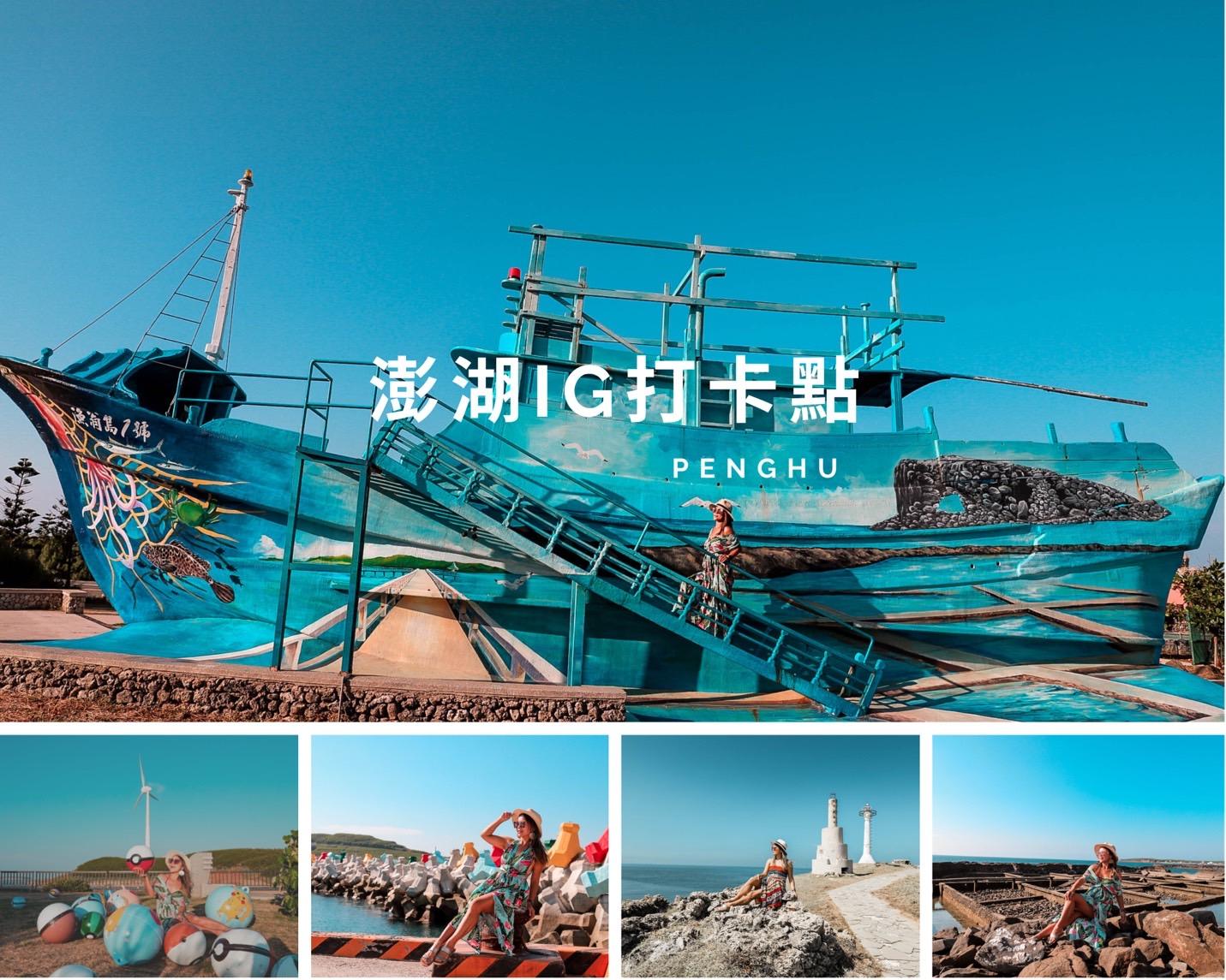 2021澎湖IG景點攻略📌 澎湖33個絕美秘境公開 上山下海全部收錄 離島最美也要拍