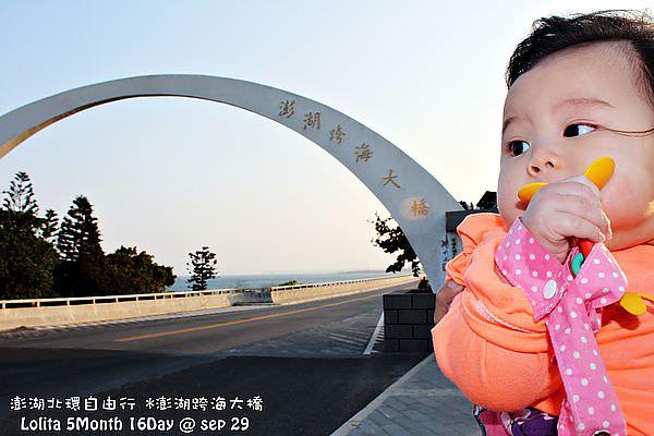 北環自由行 澎湖跨海大橋 (15)