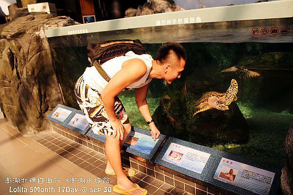 2012 9 30 澎湖水族館 (17)