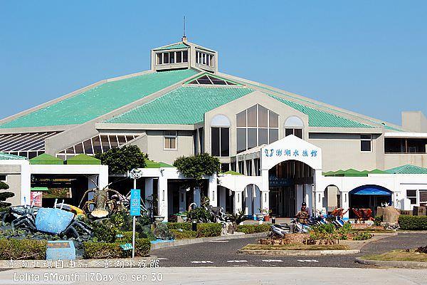 2012 9 30 澎湖水族館 (2)
