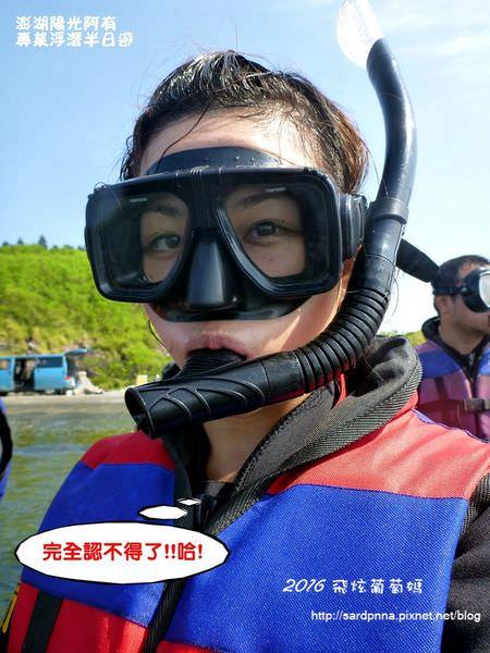 澎湖陽光阿有浮潛 SABAI B&B (48).JPG