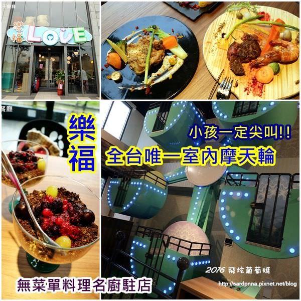樂福親子餐廳.jpg