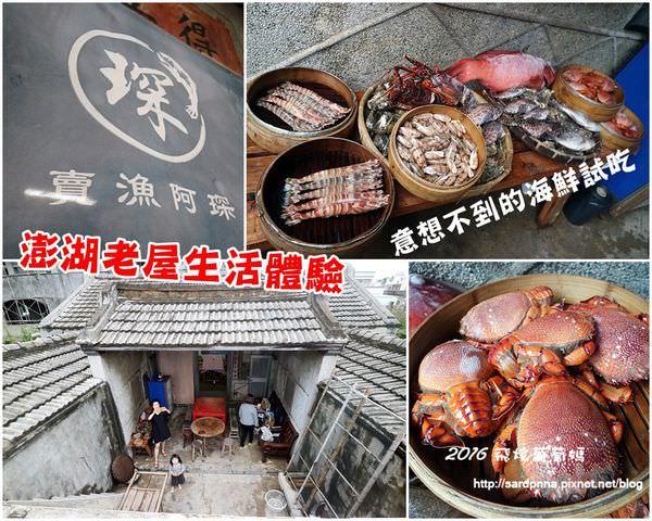 賣魚阿琛拼圖.jpg