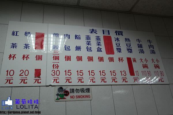 北新橋牛雜湯 (20).JPG