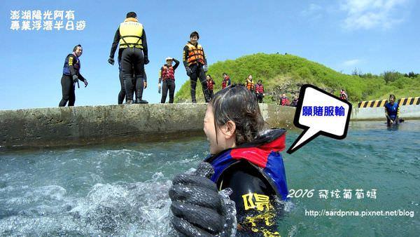 澎湖陽光阿有浮潛 SABAI B&B (131).jpg