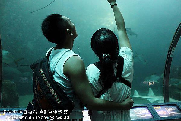 2012 9 30 澎湖水族館 (57)