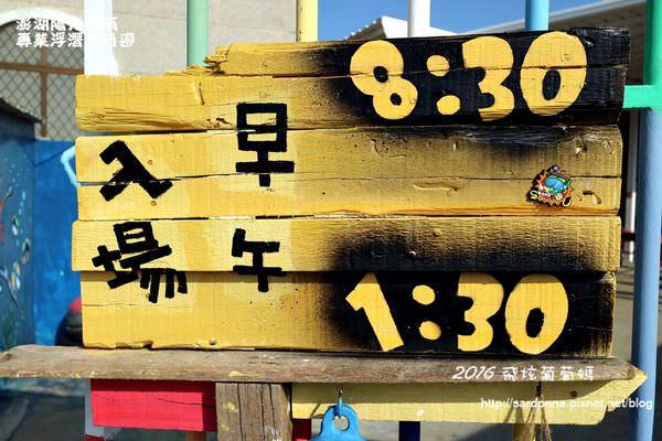澎湖陽光阿有浮潛 SABAI B&B (4).JPG