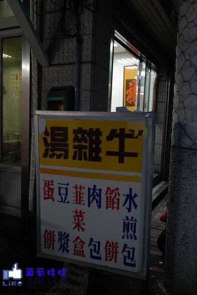 北新橋牛雜湯 (21).JPG