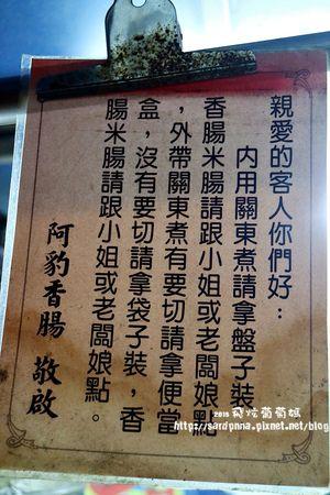 東海一日遊 阿豹香腸(397).JPG