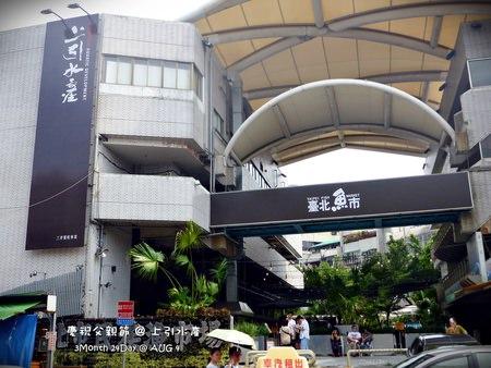 濱江市場 X 日本料理    提前慶祝父親節  上引水產