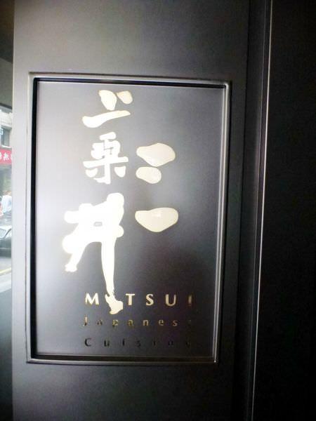 台北 X捷運 民權西路站 || 精緻日本料理  農安街 三井日本料理