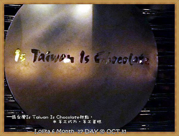 捷運美食x圓山站x甜點||  Is Taiwan is Chocolate‧品台灣手工巧克力專賣店