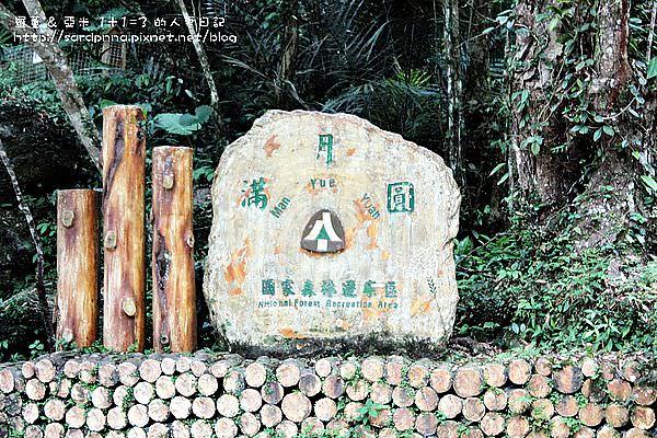 { 教會活動} 三峽滿月圓森林公園 野餐,爬山   ♥ 士林靈糧堂小組活動