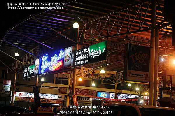 沙巴X親子旅行 || 在地導遊大推薦 華興海鮮餐廳
