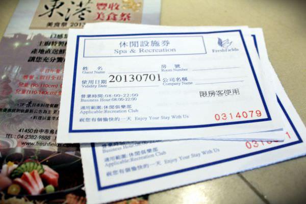 台中x溫泉飯店 ||人妻假期相約清新溫泉飯店 |飯店設施篇