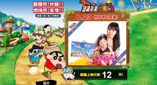 ♥1Y 2M 22D ♥ 兒童計時kids-tokei。蠟筆小新 B級美食大逃亡-花博側拍紀錄