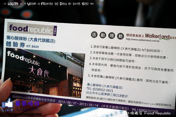 """內湖 x 捷運劍南路站   Foodrepublic 大食代食神大選─ """"傷心酸辣粉""""好吃到流眼淚 台灣老街好有梗"""