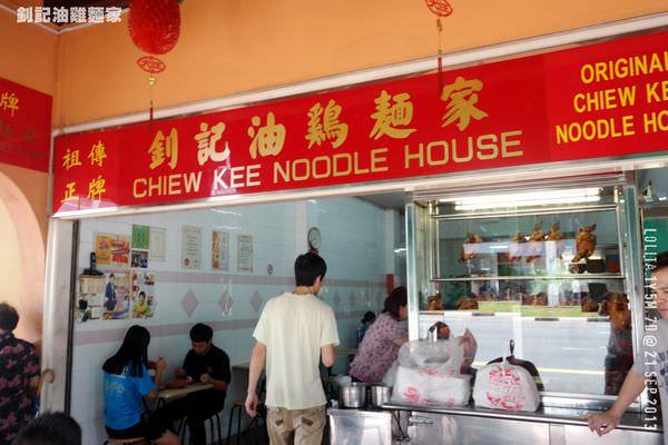 新加坡X美食推薦 牛車水 |||實在好推薦!!!釗記油雞麵家