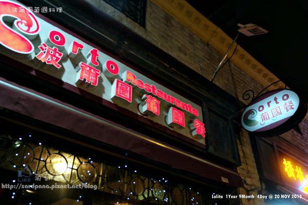 澳門美食X離島氹仔地堡街 ||最後一夜 點餐很失敗整桌黑嗎媽的 波爾圖葡國料理餐廳