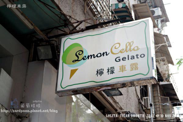 澳門美食X本島 新馬路、議事亭前地||檸檬車露-盧家大屋旁好吃的冰