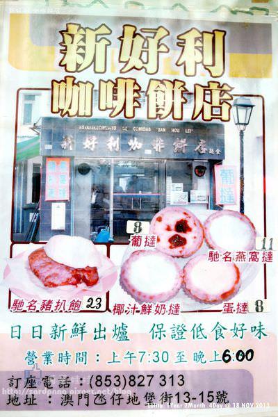 澳門美食X離島氹仔地堡街 ||新好利咖啡餅室~燕窩蛋撻在這裡!