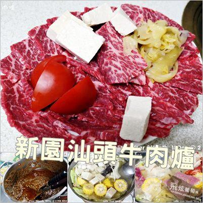 屏東X民族夜市  巷弄中絕品美食 新園廣東汕頭牛肉爐 新鮮溫體霜降牛肉