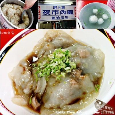 """屏東x民族早市   中午前才吃的到 """"正老牌屏東肉圓"""" 必吃必吃啊!!"""
