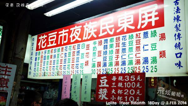 屏東x民族夜市  屏東民族夜市豆花 CP值超高的甜品攤