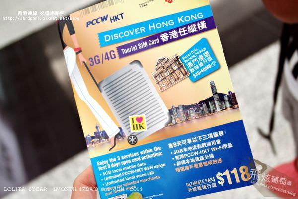 香港 X自由行 X 親子旅遊||香港fb打卡靠這張 縱橫香港澳門3G上網 香港連線必備