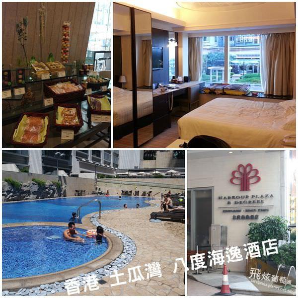 香港x 紅勘x住宿推薦 |住在八度海逸酒店 有游泳池像家的飯店 機場巴士去飯店