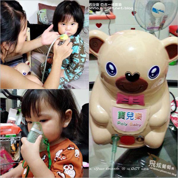 開箱文||葡萄終於好眠 寶兒樂熊寶寶四合一噴霧器 鼻腔清潔多功能機 電動吸鼻涕機