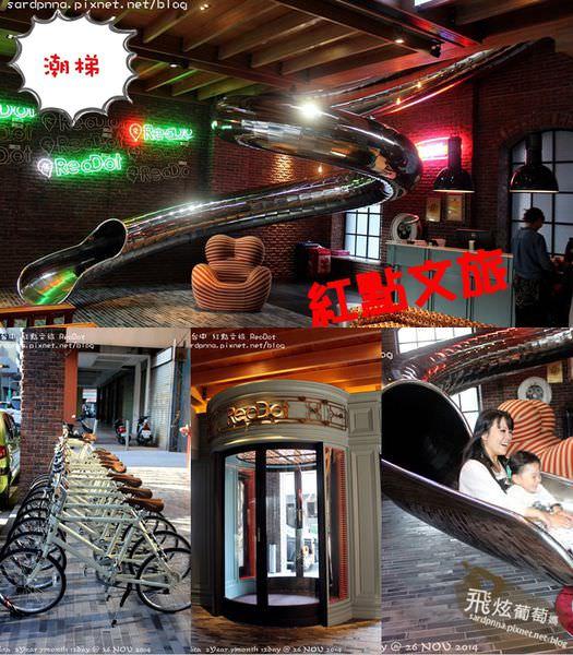 台中x住宿||紅點文旅-設計旅店,非常值得一去的溜滑梯飯店@ 潮梯+房間篇