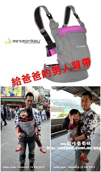 開箱||Mini Monkey 荷蘭嬰童減壓背帶 幫爸爸挑一條時尚背帶