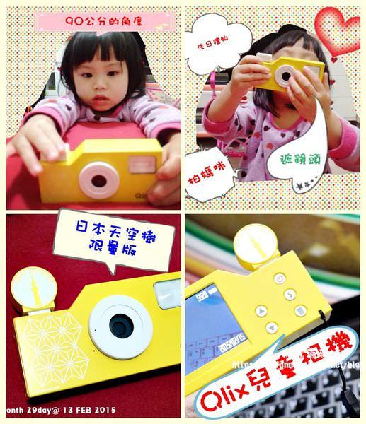 """開箱🎁日本Qlix天空樹限量黃""""兒童相機 用90公分看世界"""