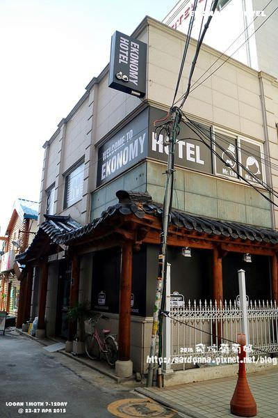 韓國 首爾住宿|| 來東大門住這裡最方便 ekonomy 經濟型民宿 東大門批貨最佳住宿