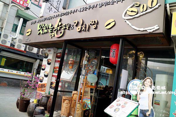 首爾X東大門美食||簡單的泡菜豬肉配上海苔飯 雞蛋捲 在地的家常味