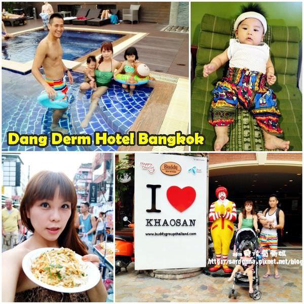台灣虎航 x 曼谷x考山路khaosan||搭虎航 泰國落地簽 機場辦電話網卡 帶小孩來考山路感受背包旅行 Dang Derm Hotel Bangkok