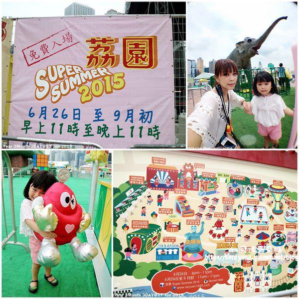 香港暑假必玩景點||重現香港人的童年回憶中環「荔園Super Summer 2015」