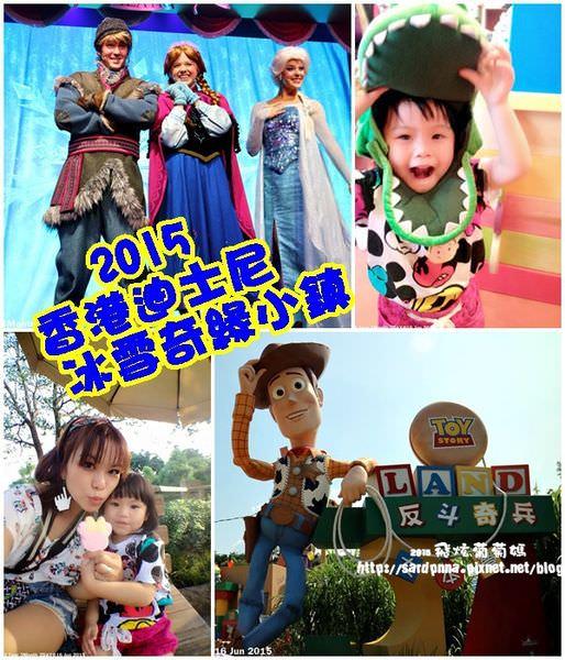 2015x香港迪士尼暑假限定||冰雪小鎮大唱Let it go!、玩具反斗城拍不停玩不停 {帶小孩玩迪士尼攻略}
