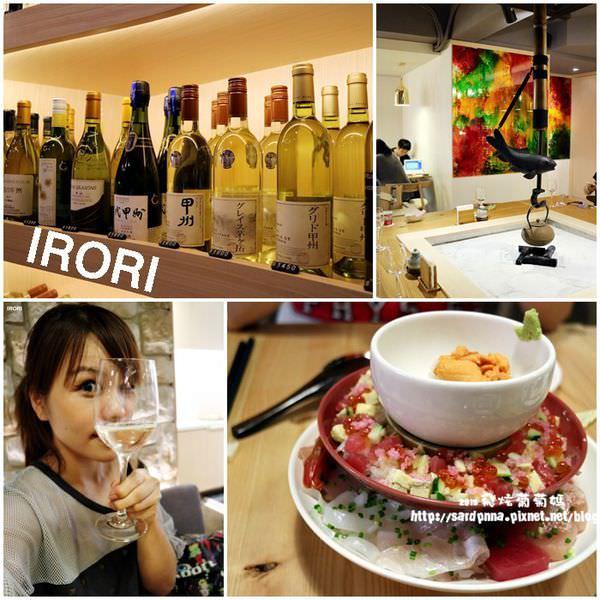 東區美食-捷運忠孝敦化站||在IRORI跟閨蜜來頓美食饗宴 品嘗日本甲州葡萄酒 吃著日式新食 讓我們回到女人時代