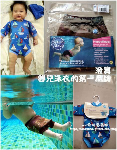 """MamiBuyX育兒好物  嬰兒泳衣第一品牌《Splash About 潑寶》2015 設計新款""""連身版游泳尿布褲"""" & 2014新色款 游泳尿布褲 – 迷彩 / 墨綠"""