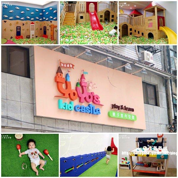 """捷運民權西路站🔸幼佑城堡 Yoyo's Kid Castle""""一個會玩到不想離開 會很想再來的親子館"""