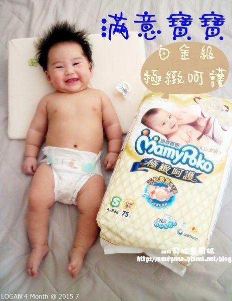 分享  滿意寶寶白金級極緻呵護 大BB也能穿的很舒適