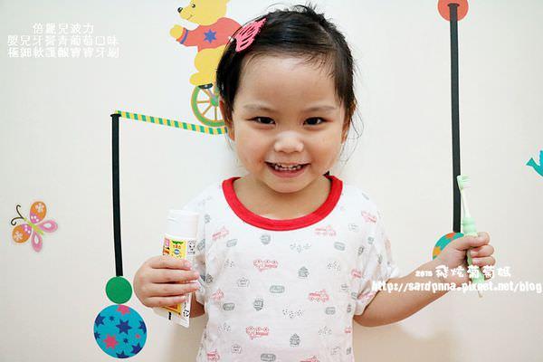 兒童x牙齒保健 ||蛀牙掰掰 ♥倍麗兒 Poli 嬰幼童牙膏牙刷 ♥波力救援小隊讓牙齒乾乾淨淨