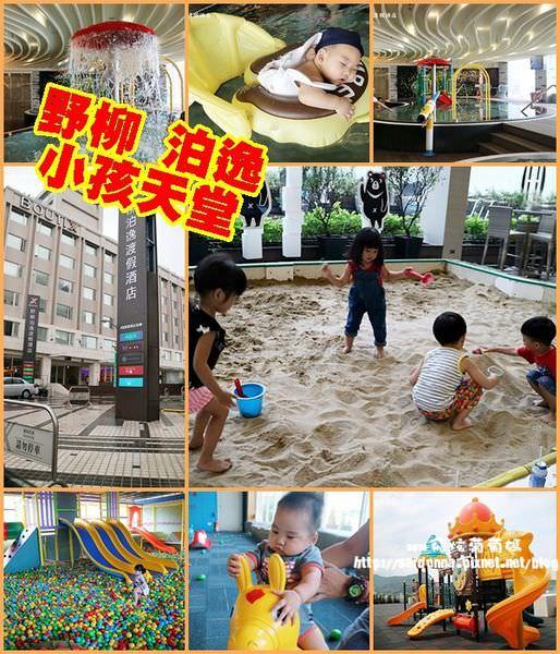 台北X野柳 親子飯店||野柳泊逸渡假飯店 CP值高 北台灣必住的親子飯店 游泳戲水池 沙池 兒童遊戲室