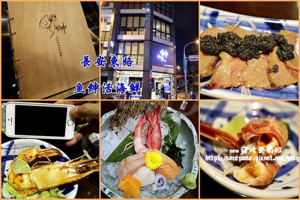 台北x長安東路海鮮|| 吃得很高級 價格很平價 魚紳活海鮮 日本料理 葡萄蝦 海鮮料理