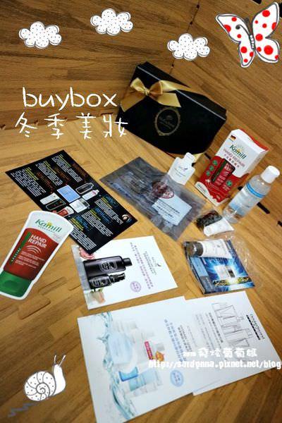冬季保養XBUTYBOX||2015 美妝體驗盒 11月號 冬季美妝 清潔 保養 面膜 一次補足